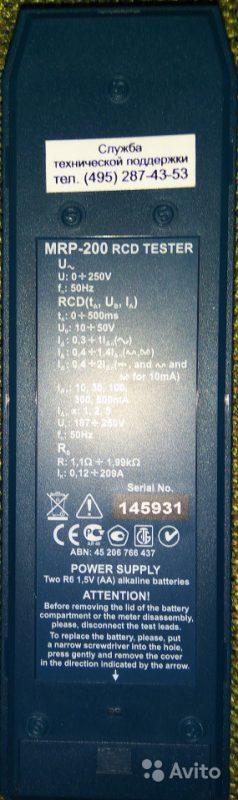 Измеритель sonel MRP-200 Измеритель sonel MRP-200, Калининград, 25000 ₽