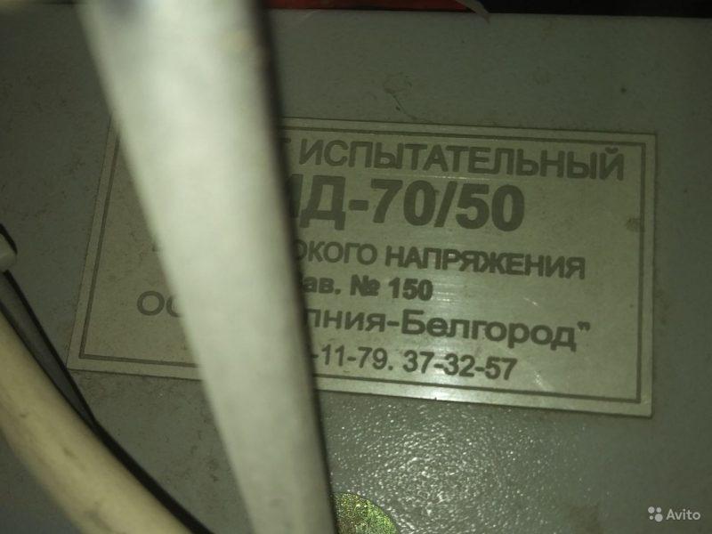 Испытательный аппарат аид 70 Испытательный аппарат аид 70, Ростов-на-Дону, 130 ₽