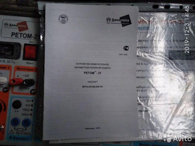 Ретом-21 устройство испытательное Ретом-21 устройство испытательное, Москва, 445000 ₽