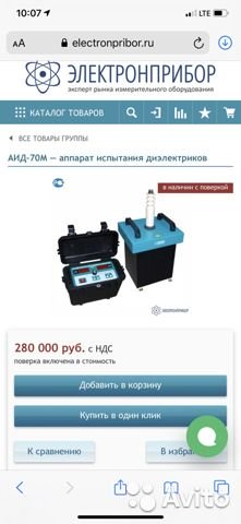 Аппарат для испытания диэлектриков аид-70м Аппарат для испытания диэлектриков аид-70м, Красноярск, 70000 ₽