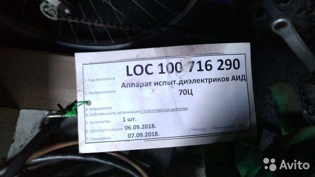 Аид-70 У2 Аид-70 У2, Москва, 85000 ₽