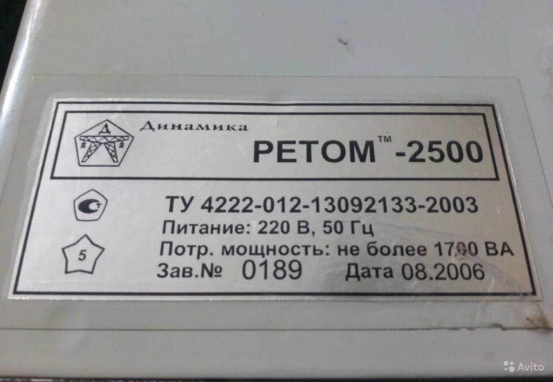 Ретом 2500 прибор для проверки электрической пр Ретом 2500 прибор для проверки электрической пр, Москва, 80000 ₽