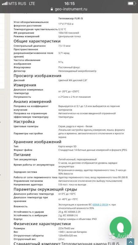 Тепловизор Тепловизор, Улан-Удэ, 40000 ₽