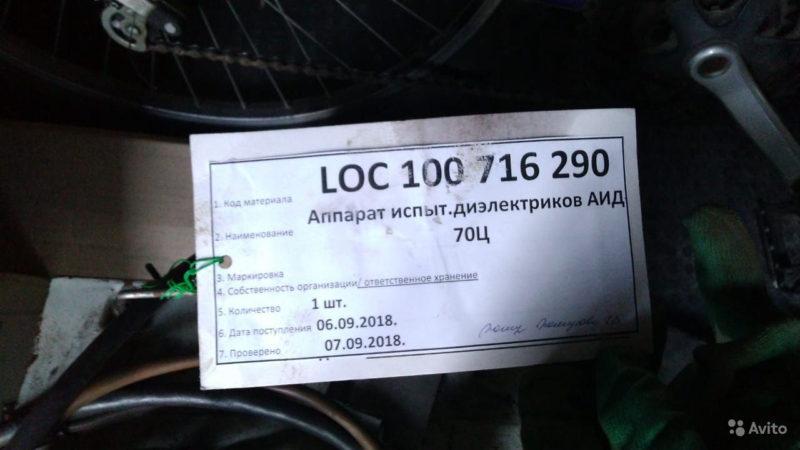 Аид-70 У2 Аид-70 У2, Москва, 110000 ₽