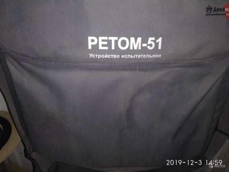 Ретом-51 Ретом-51, Москва, 800000 ₽