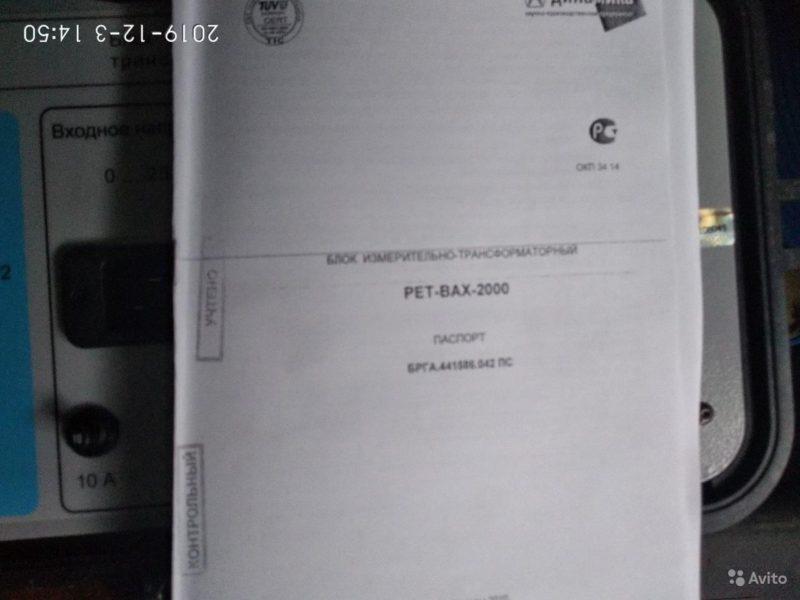Рет-вах-2000 Рет-вах-2000, Москва, 49997 ₽