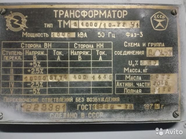 Трансформатор тмз 1000/10-72 У1 Трансформатор тмз 1000/10-72 У1, Челябинск, 150000 ₽