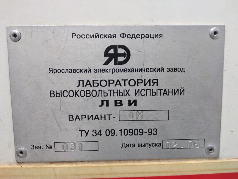ЛВИ 1М ЛВИ 1М, Екатеринбург, 1150000 ₽