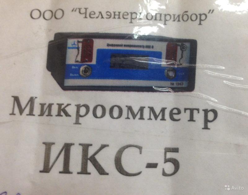 Новый Микроомметр Икс — 5 Новый Микроомметр Икс — 5, Омск, 25000 ₽