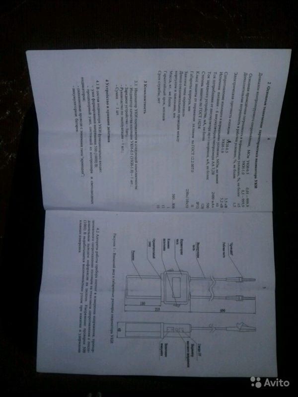 Мегаомметр электронный Мегаомметр электронный, Нефтекамск, 5000 ₽