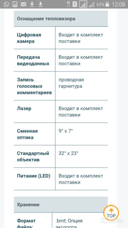 Тепловизор Тепловизор, Краснодар, 180000 ₽