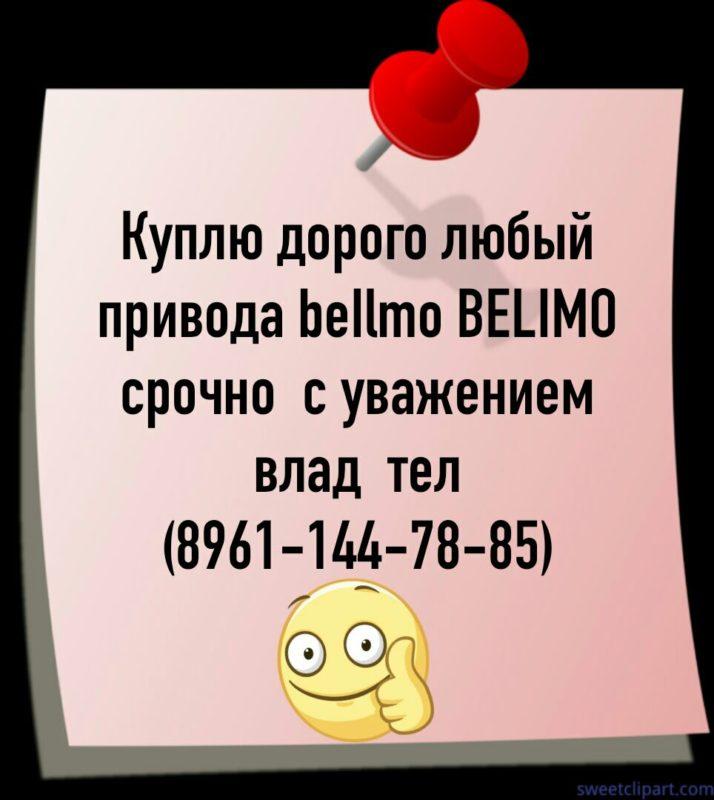Куплю привода beIlmo BELIMO самовывоз тел 89611447885 Куплю привода beIlmo BELIMO самовывоз тел 89611447885, Москва, 45000 ₽