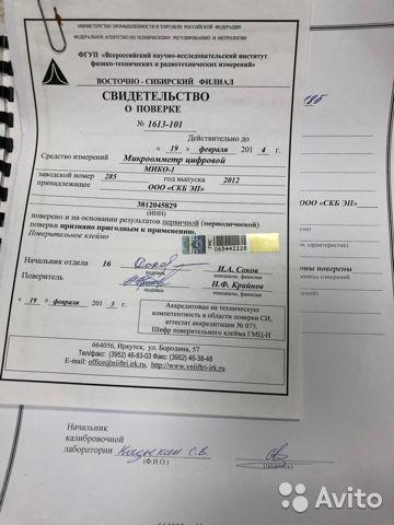 Промышленный микроомметр мико-1 Промышленный микроомметр мико-1, Москва, 45000 ₽