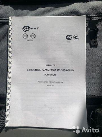 MRU-105 Измеритель параметров заземляющих устр MRU-105 Измеритель параметров заземляющих устр, Нижний Новгород,  ₽