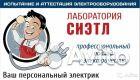 Услуги электролаборатории Услуги электролаборатории, Череповец, 1000 ₽