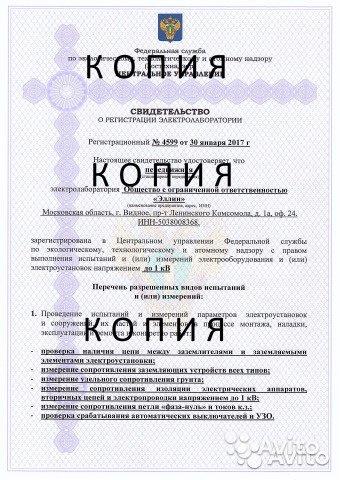 Электролаборатория до 1кВ. Акты, Протоколы на газо Электролаборатория до 1кВ. Акты, Протоколы на газо, Москва, 299 ₽