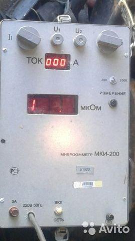 Цифровой микроомметр мки-200 Цифровой микроомметр мки-200, Санкт-Петербург, 25000 ₽
