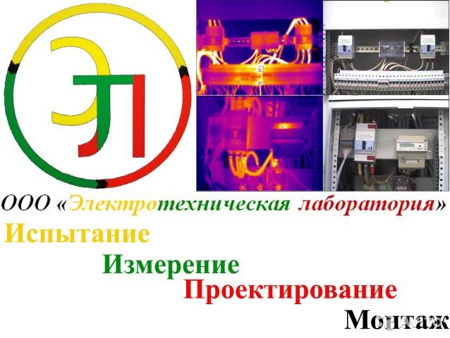 Электролаборатория этл Испытания Измерения до 10кВ Электролаборатория этл Испытания Измерения до 10кВ, Краснодар, 222 ₽