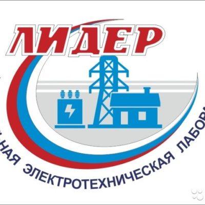 Электролаборатория «Лидер» Челябинск