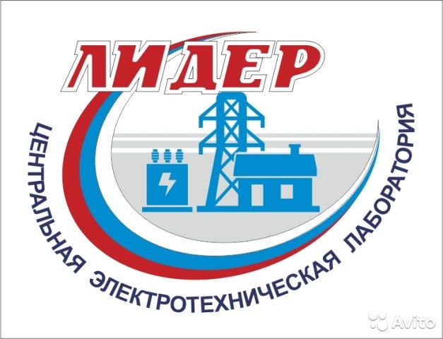 Электролаборатория «Лидер» Челябинск Электролаборатория «Лидер» Челябинск, Челябинск, 3000 ₽