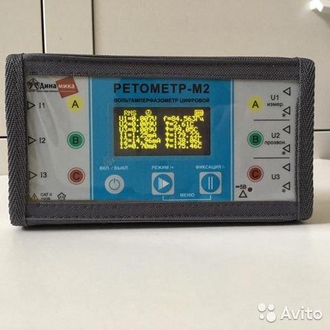 Ретометр М2 Ретометр М2, Москва, 37000 ₽