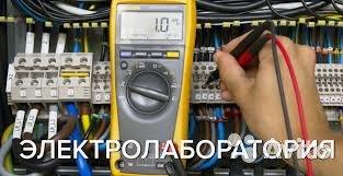 Электролаборатория, измерение сопротивления