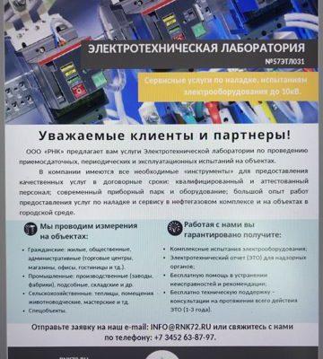 Услуги электролаборатория электромонтаж