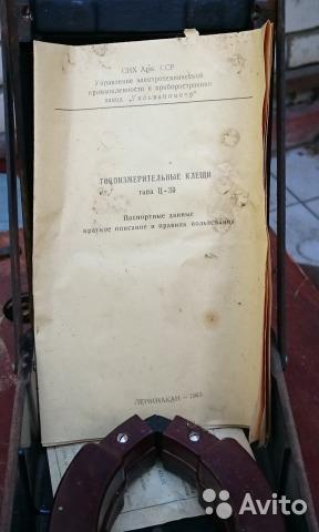 Токоизмерительные клещи Токоизмерительные клещи, Тверь, 500 ₽