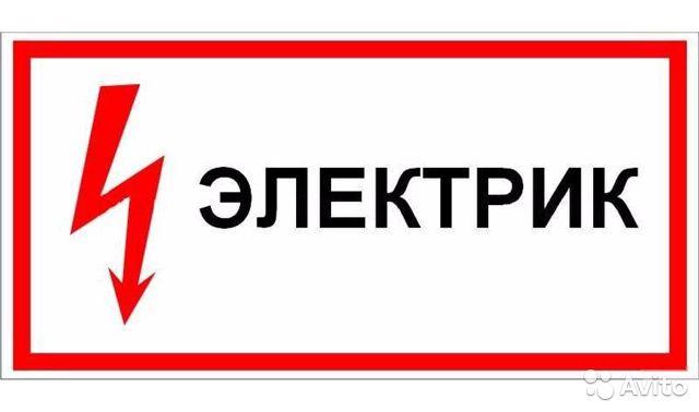 Электрик Электромонтажные работы Электрик Электромонтажные работы, Чита,  ₽