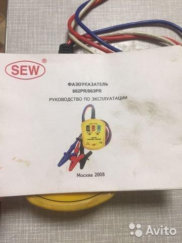 Фазоуказатель SEW 863 PR Фазоуказатель SEW 863 PR, Москва, 1500 ₽