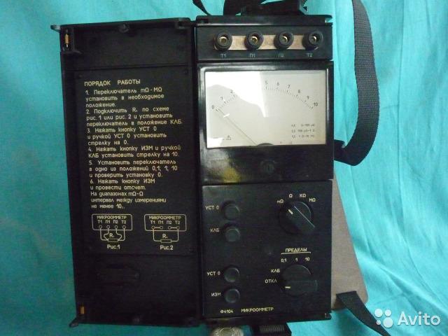 Микроомметр Ф4104 новый в чехле с проводами Микроомметр Ф4104 новый в чехле с проводами, Москва, 5000 ₽