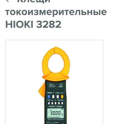 Hioki 3282 — клещи токоизмерительные