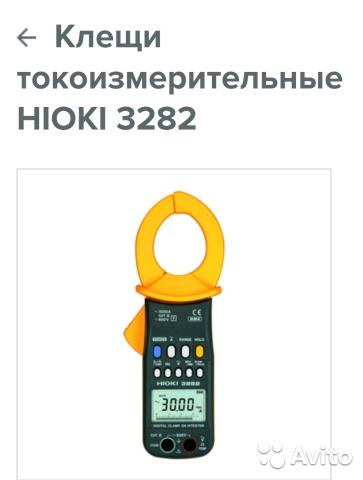 Hioki 3282 — клещи токоизмерительные Hioki 3282 — клещи токоизмерительные, Нижневартовск, 12000 ₽