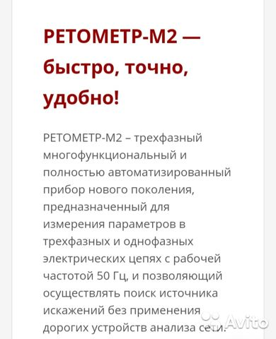 Ретометр Ретометр, Комсомольск-на-Амуре, 25000 ₽