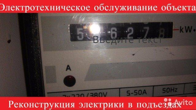 Электрик, вызвать электрика, бригада электриков Электрик, вызвать электрика, бригада электриков, Пенза, 99 ₽