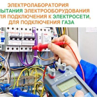 Электролаборатория. Протоколы. Лицензия