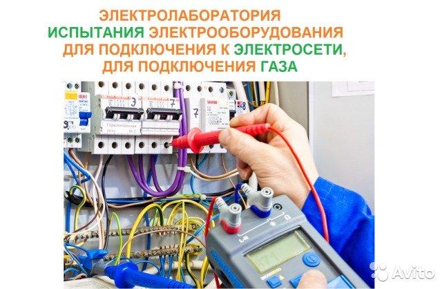 Электролаборатория. Протоколы. Лицензия Электролаборатория. Протоколы. Лицензия, Ярославль, 2000 ₽