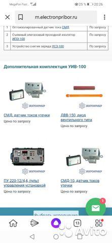 Аид 70 — Уив 100 установка высоковольтных испытани Аид 70 — Уив 100 установка высоковольтных испытани, Самара, 650000 ₽