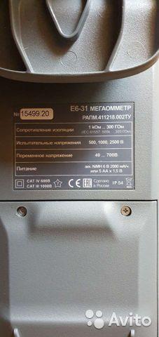 Мегаомметр Е6-31 Мегаомметр Е6-31, Саратов, 17000 ₽