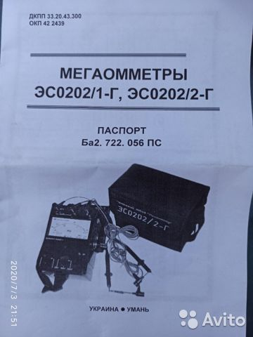 Мегаомметр эс0202/2-Г 2500v Мегаомметр эс0202/2-Г 2500v, Омск, 6000 ₽