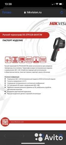 Ручной термограф DS-2TP21B-6AVF/W Ручной термограф DS-2TP21B-6AVF/W, Краснодар, 516000 ₽