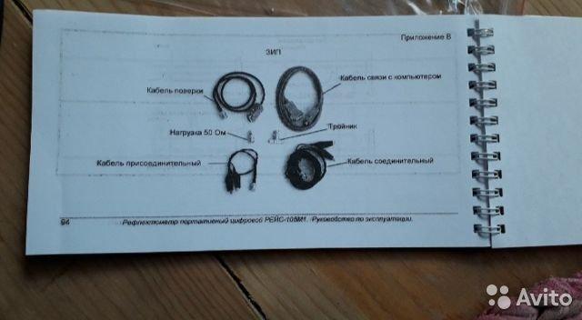 Рефлектометр рейс-105М1 Рефлектометр рейс-105М1, Ульяновск, 29900 ₽