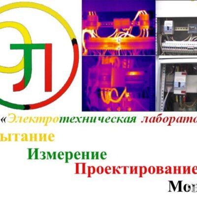 Электролаборатория этл Испытания Измерения до 10кВ