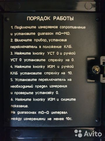 Микроомметр Ф4104-М1 Микроомметр Ф4104-М1, Иркутск, 5000 ₽
