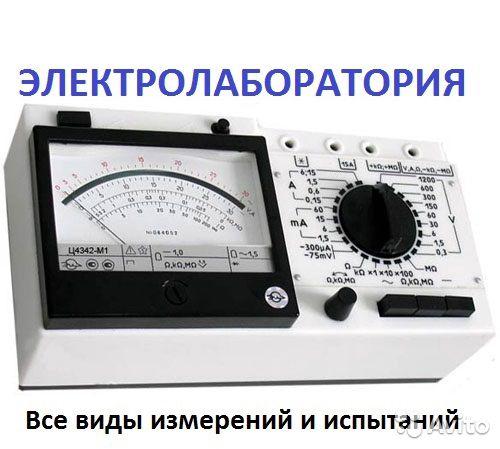 Услуги электролаборатории Услуги электролаборатории, Краснодар, 300 ₽