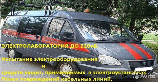 Услуги этл-220, поиск повреждений кабельных линий Услуги этл-220, поиск повреждений кабельных линий, Краснодар, 3000 ₽