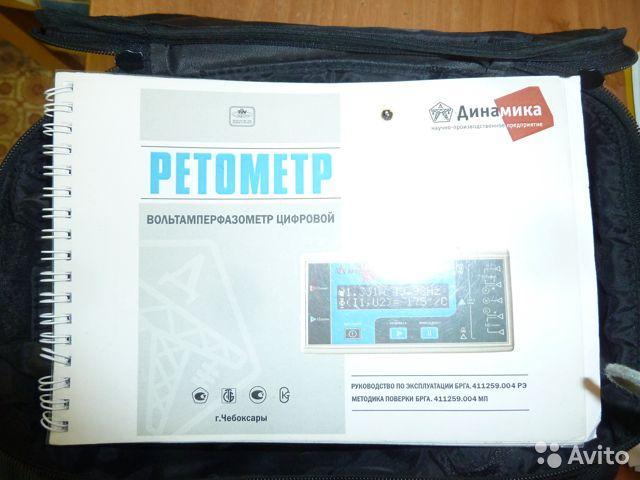 Ретометр цифровой Ретометр цифровой, Нижневартовск, 30000 ₽