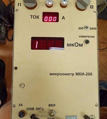 Микроомметр мки-200