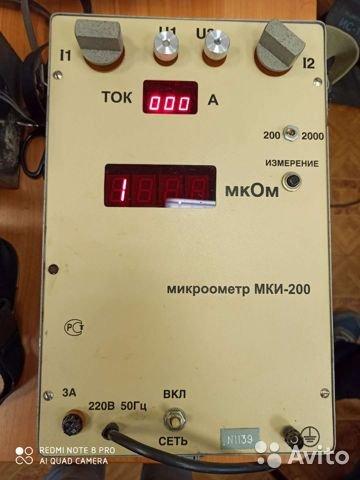 Микроомметр мки-200 Микроомметр мки-200, Нижний Новгород, 15000 ₽