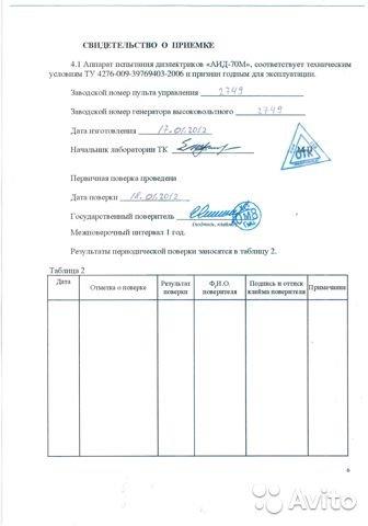 Аид-70М Аид-70М, Санкт-Петербург, 180000 ₽